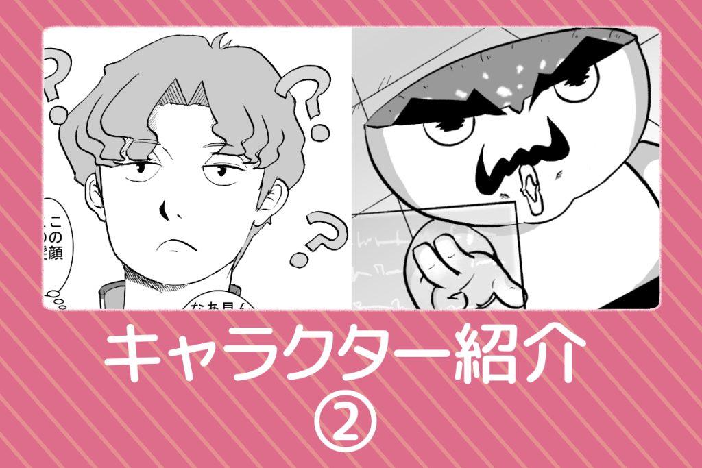 イラスト、キャラクター紹介2