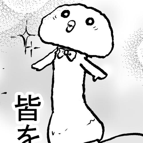 イラスト、Web漫画きのこぶ!!(仮)のシロオニャ