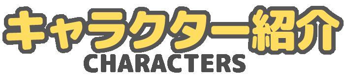キャラクター紹介、CHARACTERS