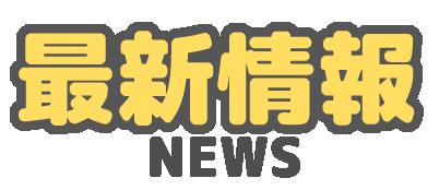 最新情報、NEWS