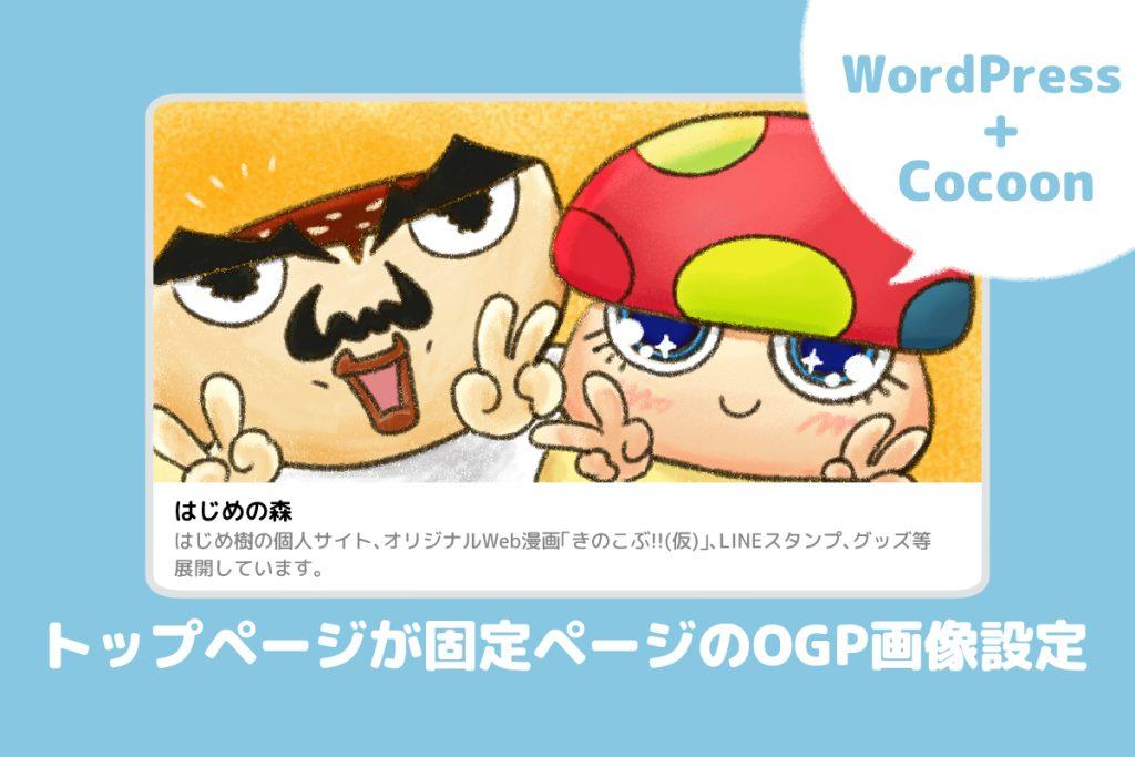 【Cocoon】トップページが固定ページのOGP画像表示設定、木のこちゃんとイボテン