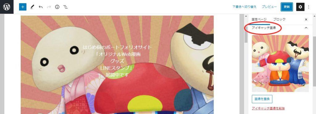 【Cocoon】トップページが固定ページのアイキャッチ画像