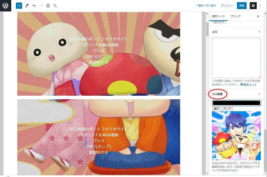 【Cocoon】トップページが固定ページのOGP画像設定、SNS画像